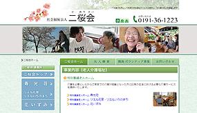 社会福祉法人 二桜会